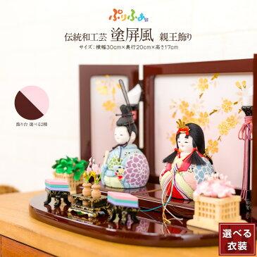 ひな人形 雛人形 木目込み ぷりふあ 伝統和工芸 塗屏風親王飾り おしゃれ おひなさま