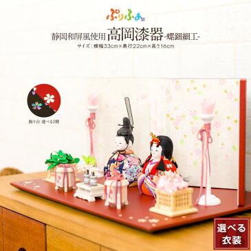 ひな人形 雛人形 木目込み ぷりふあ 静岡和屏風私用 高岡漆器 おしゃれ おひなさま