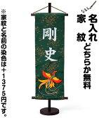 五月人形 【鯉のぼり】【こいのぼり】 名前旗 「ちりめん金彩【鳳凰・緑・特中】」 ●名入れ 掛け軸 鎧兜