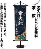 五月人形 【鯉のぼり】【こいのぼり】 名前旗 「ちりめん金彩【紺・特中】」 ●名入れ 掛け軸 鎧兜