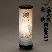 五月人形 【鯉のぼり】【こいのぼり】 名前旗 「五月提灯ほのか【こいのぼり・大」 ●名入れ 提灯