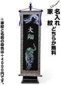 五月人形 【鯉のぼり】【こいのぼり】 名前旗 「ホログラム旗【銀虎・大】」 ●名入れ 掛け軸 鎧兜