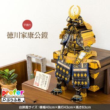 Prefer特選 五月人形 「オシャレ 鎧 兜 徳川家康公 平飾り」 コンパクトサイズ 横幅40cm×奥行43cm×高さ63cm ryu-862