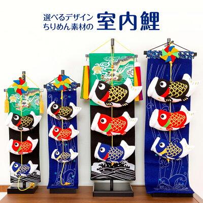 壁掛け型鯉のぼりの商品写真