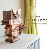 五月人形 コンパクト おしゃれ 木製 5月人形 こどもの日 インテリア 兜 モダン 鍬形付替可能 名入れ可 鎧兜 prefer MOKU kinoto 鎧飾り 子供大将 端午の節句