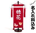 ●サイズ:縦29.5cm×横12.5cm●スタンド高38.5cm/ひな人形 雛 桃の節句 名前旗 「ちりめん【蝶々・小】