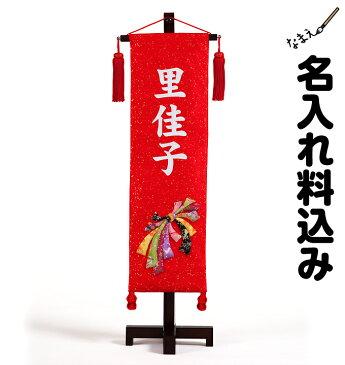 雛人形 名前旗 金襴【熨斗・赤色・中】
