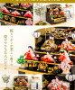 雛人形収納タイプの三段飾りの決定版!60cmのコンパクトの美しい黒塗り三段飾り「凰翠作ひな人形眞壽雛・天橋立(あまのはしだて)収納三段タイプ」2018年雛人形●三段飾り収納飾り五人飾り3段木製MDF使用