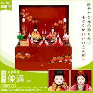 眞壽雛の商品画像