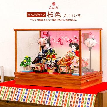 雛人形 かわいい お雛様 FLEURケース飾り 桜色シリーズ 選べる2種類のケース雛 桜色・二藍 2019年 初節句