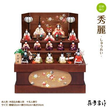 雛人形 収納飾り 真多呂作秀麗(しゅうれい) 15人揃 収納式 三段飾り コンパクト 収納雛