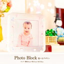 五月人形 名前 札 こいのぼり 雛人形 コンパクト 写真飾り アクリル Photo Block 選べ ...