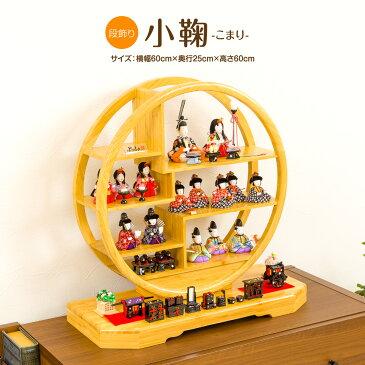 ひな人形 木目込み 丸窓の小さいおひなさま 小鞠(こまり) 十五人飾り コンパクト 木目込み雛人形 かわいい