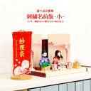 雛人形 名前旗 刺繍 コンパクト 【メール便送料無料】 小サイズ 選べる2種類の刺繍 女の子 令和対応