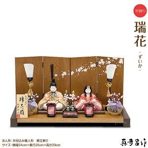 ひな人形 真多呂人形 木目込み雛人形 瑞花(ずいか) 平飾り おひな様 ひな祭り