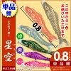 鯉のぼりこいのぼり「オリジナル鯉星空鯉0.8m単品鯉(緑、紫、ピンク)」●単品鯉のぼり