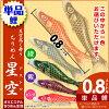 鯉のぼりこいのぼり「オリジナル鯉ちりめん星空鯉0.8m単品鯉(緑、紫、ピンク)」●単品鯉のぼり