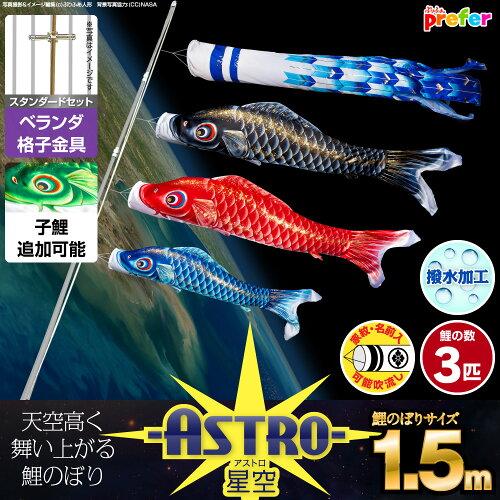 ベランダ用 こいのぼり 水に強い撥水仕様で雨にも負けない高級鯉 「天空高く舞う -ASTRO-星空鯉 1....