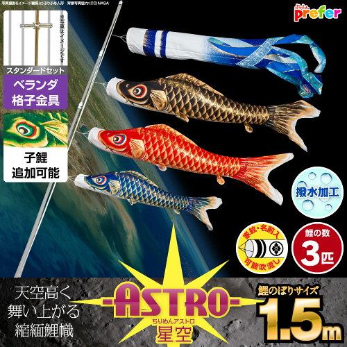 まるで着物素材の美しさ! ちりめん生地を使った高級鯉のぼり「天空高く舞う -ASTRO-ちりめん星空...