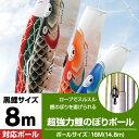 こいのぼり ポール 庭園用 鯉のぼり 「こいのぼり専用の超強力鯉のぼりポール16m スルスル装置付[実用新案 登録第2116828号] 8mの鯉のぼり&7m5色セットにオススメ!」ポールのみ