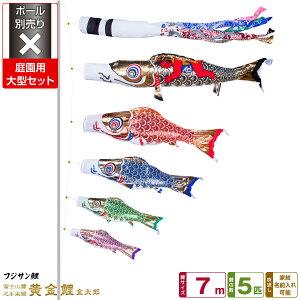 For Garden Koinobori Koinobori Fujisan Koi Golden Koi Kintaro 7m 8 Points (Fishinashi + 5 Koi + Yarrow + Rope) / Large Garden Set [Sold separately for pole]