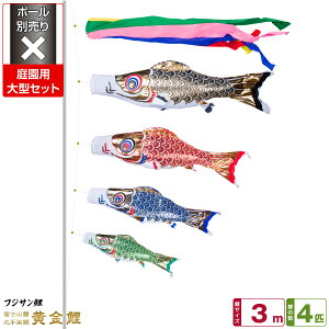 Garden Koinobori Koinobori Fujisan Koi Golden Koi 3m 7 نقاط (Fishinashi + 4 Koi + Yarrow + Rope) / Garden Large Set [يباع بشكل منفصل للقطب]