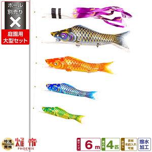 Pour le jardin Koinobori Koinobori Hoboku Phoenix 6m 7 points (Fishinashi + 4 Koi + Yarrow + Corde) / Grand ensemble de jardin [Poteau vendu séparément]