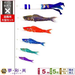 For Garden Koinobori Koinobori Yume / Sai / Beauty Yumesaibi 5m 8 Points (Fishinashi + 5 Koi + Yarrow + Rope) / Garden Large Set [Pole Sold Separately] ]
