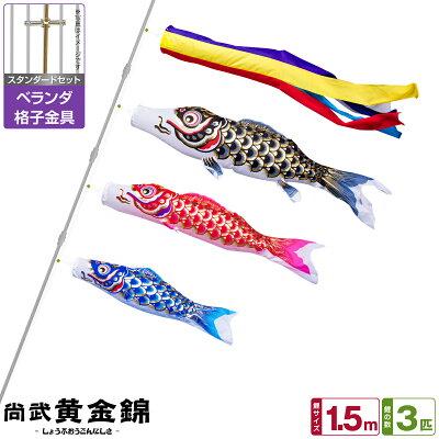 ベランダ用鯉のぼりの商品写真