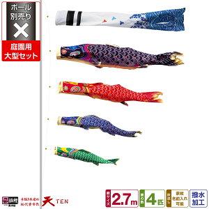 Garden Koibobori Koinobori Nishikigoi Hand-dyed Koibobori Tenm 2.7m (1 and a half) 7 points (Fishinashi + 4 Koi + Yasha + Rope) / Garden Large Set [Sold separately]