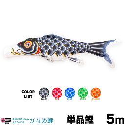 こいのぼり 単品 鯉のぼり かなめ鯉 5m 単品鯉