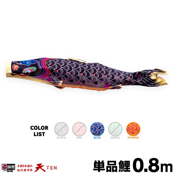 こいのぼり 単品 鯉のぼり 天 0.8m 単品鯉 青