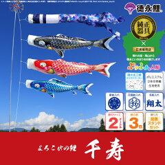 徳永鯉のぼり コストパフォーマンスに優れた人気鯉のぼり 撥水加工「よろこびの鯉 千寿 2m3色…