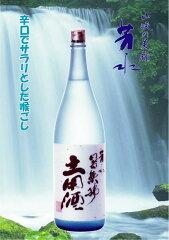 【夏に飲む酒】芳水 土用酒720ml