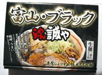 富山ブラックラーメン誠や 3食入