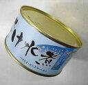 根室缶詰さけ水煮(190g)