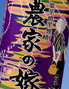 炭火焼・紫芋焼芋焼酎農家の嫁720ml