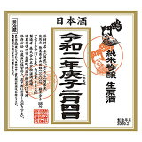 鳴門鯛 立春朝搾り2020 純米吟醸720ml