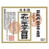 司牡丹 立春朝搾り2020 純米吟醸720ml