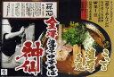 金沢ラーメン神仙 4食入り
