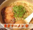 東京ラーメン 麺屋宗 4食入り