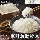 香川県産おいでまい2kg
