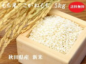 もち米 秋田県産 こがねもち 5kg米びつ当番【天鷹唐辛子】プレゼント付き