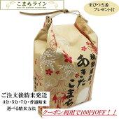 【精米】秋田県産あきたこまち5kg米びつ当番【天鷹唐辛子】プレゼント付き選べる精米方法