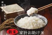 家計お助け米農家直送便10kg(5kg×2袋)