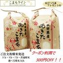 ブラックフライデー300円OFF!!令和2年産【精米】秋田県...