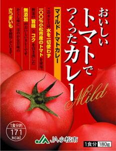 24年産トマト使用家庭用や贈答品にどうぞ!パスタやうどんにかけても美味しい!マイルド トマ...