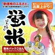 【28年産 石川県産こしひかり使用】安心、安全な石川県小松産特別栽培米こしひかり「蛍米」を100%使用。1998年にJA小松市ブランド米として販売を始め「ふるさとの味」として大好評のお米です。 蛍米パックごはん