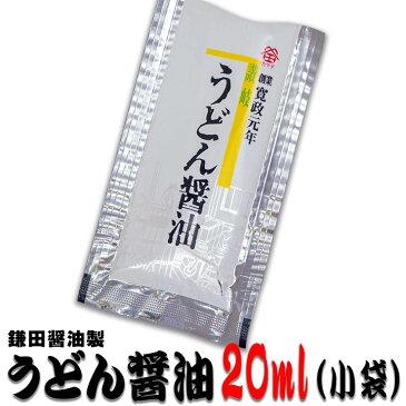 鎌田醤油製うどん醤油(小袋)