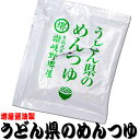 さぬきうどんの小松屋麺BOXで買える「【農林水産大臣賞受賞6回醸造元】堺屋醤油製うどん県の めんつゆ」の画像です。価格は40円になります。